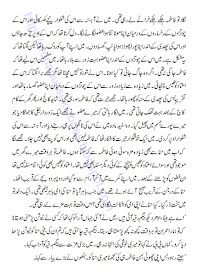 Urdu sex story in urdu