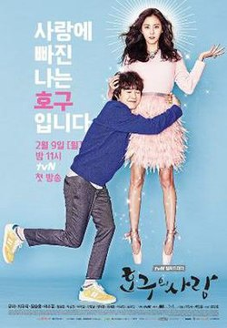 Tvn hu young love