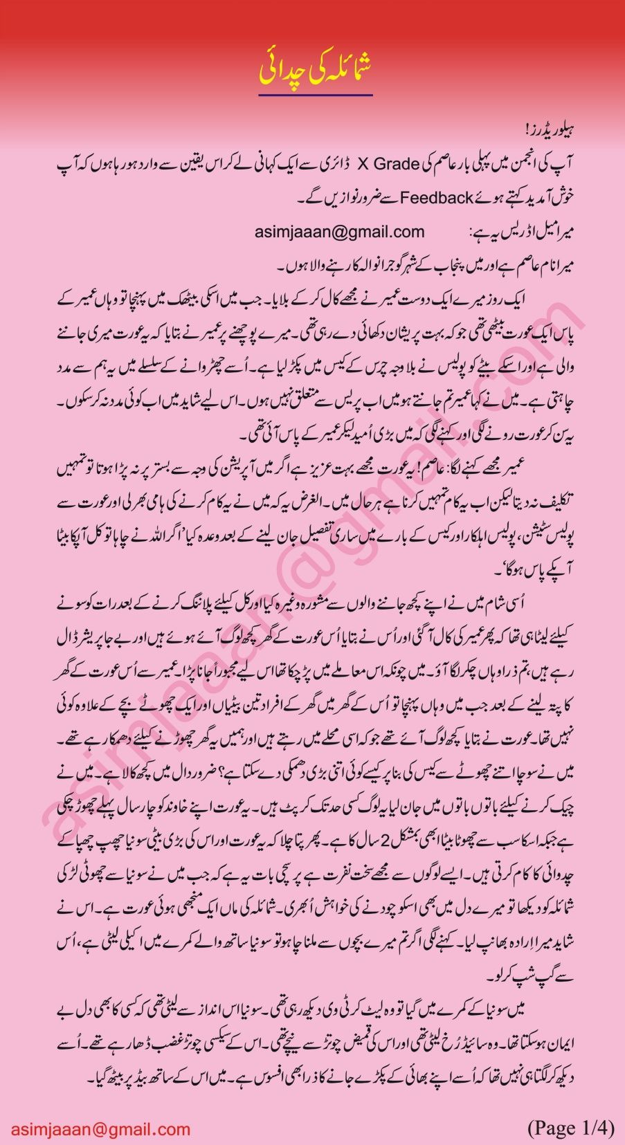 Urdu sex story new