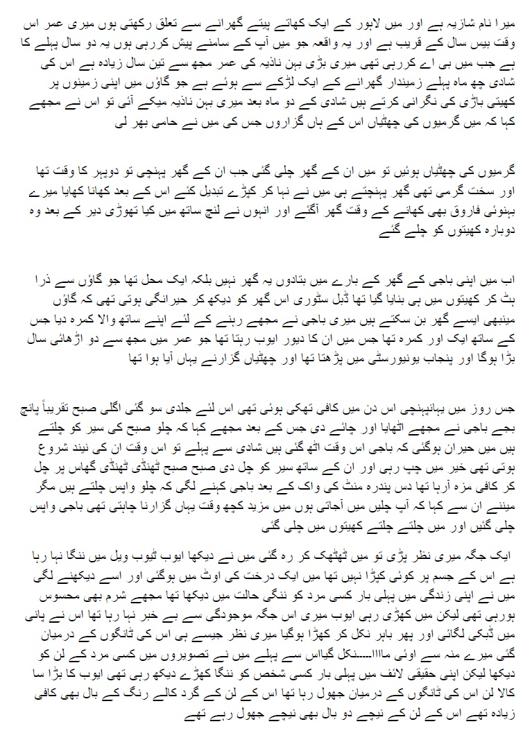 Urdu sex story new