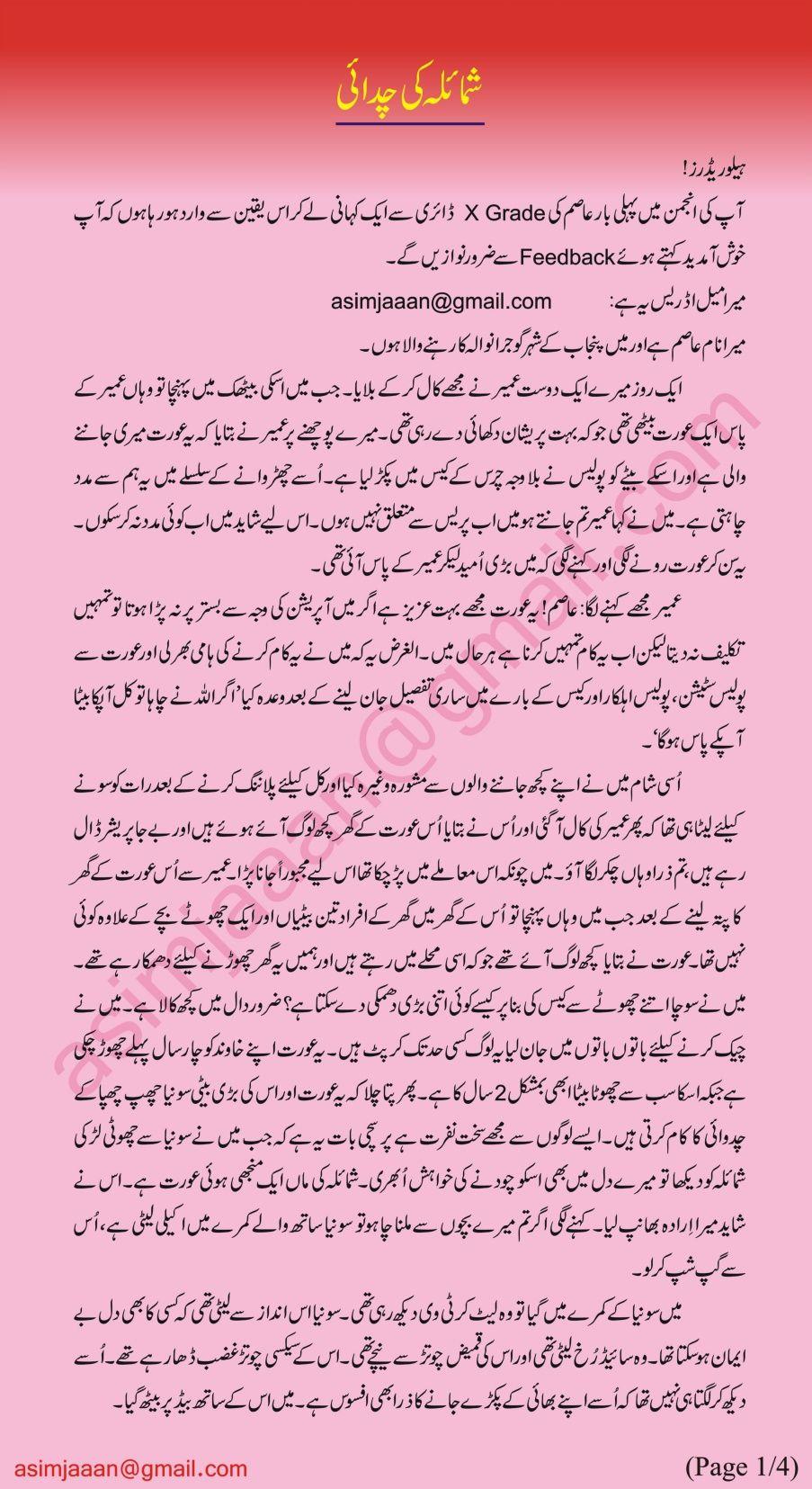Xxx busy urdu stort sex